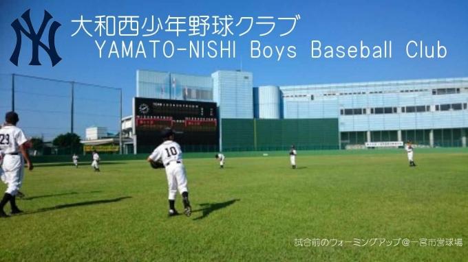 大和西少年野球クラブ